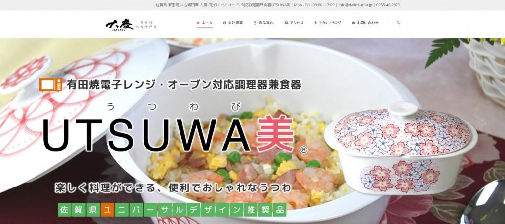 有田焼(株)大慶 ホームページリニューアル