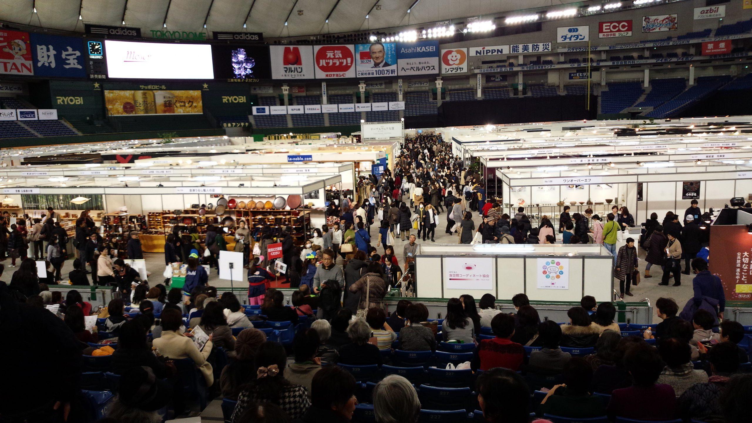 東京ドームテーブルウェア・フェスティバル2016