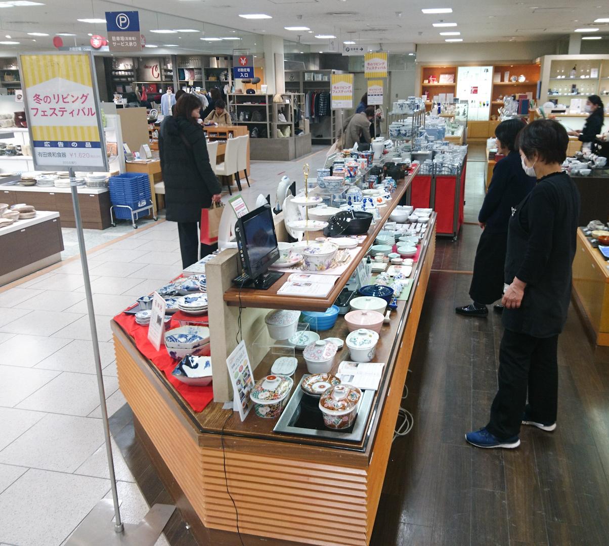 催事 京都 伊勢丹