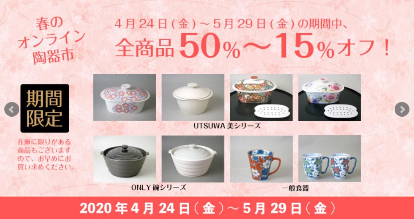 春のオンライン陶器市