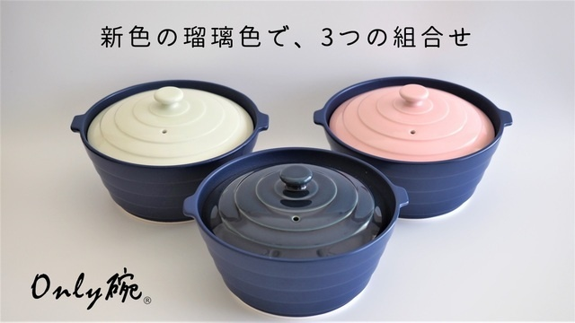 Makuake限定「Only碗」新色「瑠璃色」