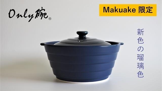 Only碗 Makuake限定