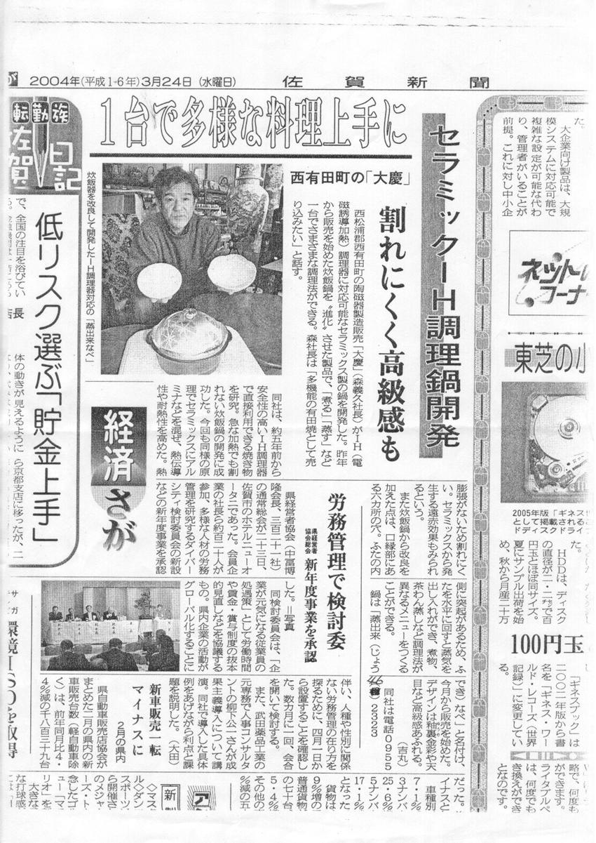 佐賀新聞(2004年3月24日版)