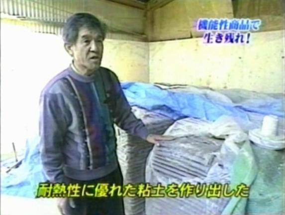 TVQ「九州経済NOW」(2004年12月18日放送)