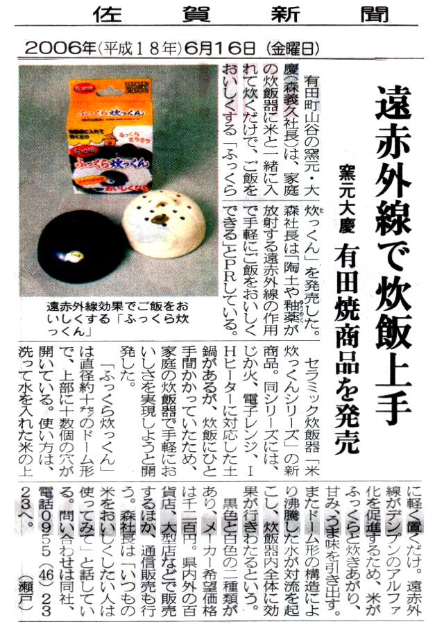 佐賀新聞(2006年6月16日版)