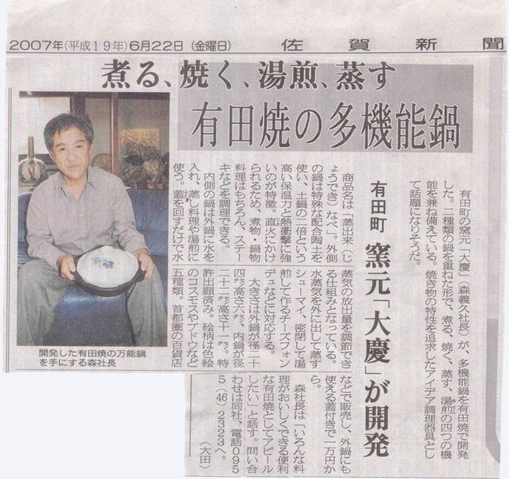 佐賀新聞(2007年6月22日版)