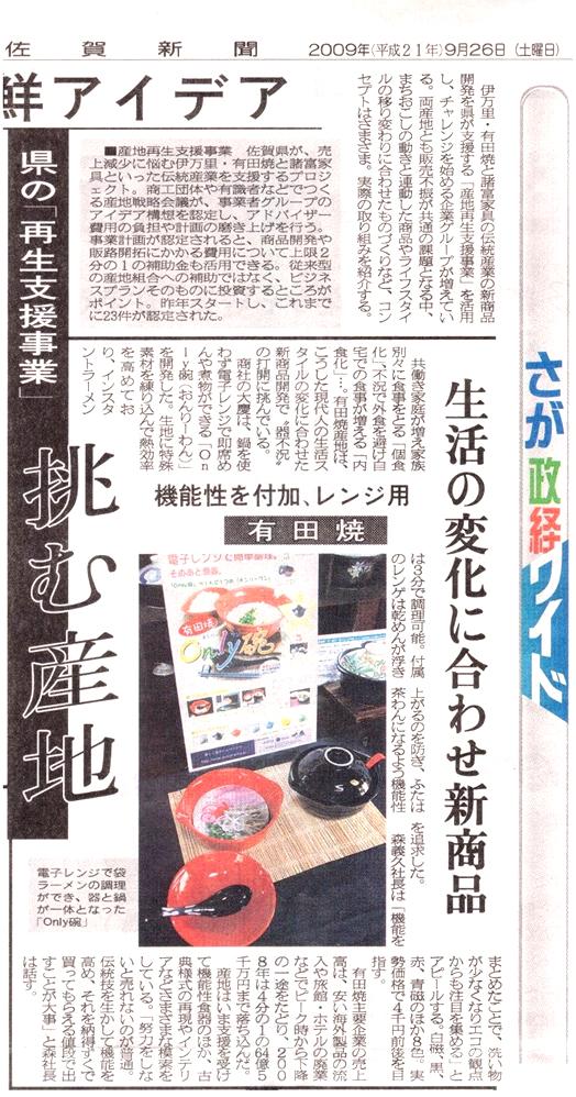 佐賀新聞(2009年9月26日版)