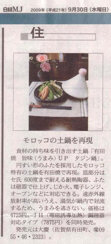日経MJ(2009年9月30日版)