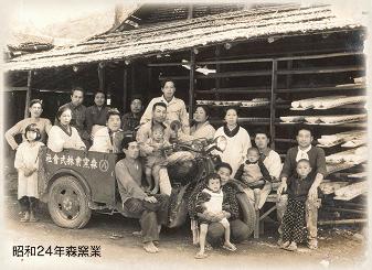 昭和24年 森窯業