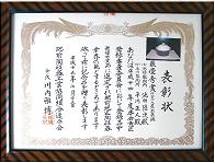 大慶 表彰状